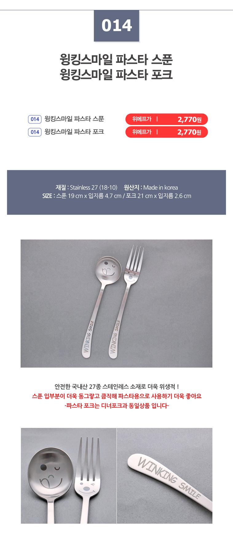 윙커 커트러리 & 감성 캠핑 스텐식기 - 상세정보