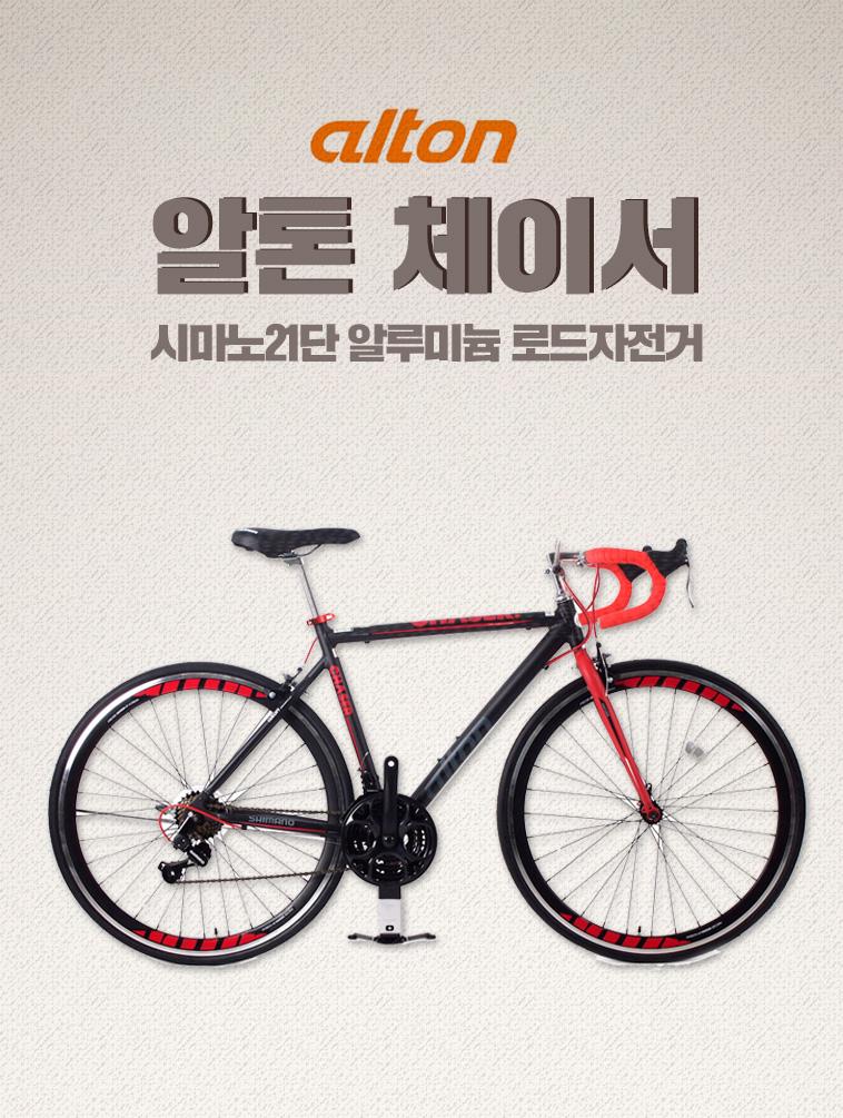 알톤 체이서 로드자전거 시마노 21단 - 상세정보