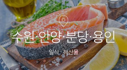 [기획전] 일산 일식해산물