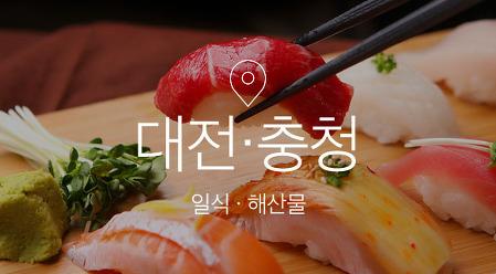 [기획전] 충청 일식해산물