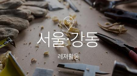 [기획전] 인천 체험