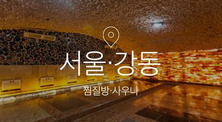 [기획전] 인천 찜질사우나