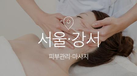 [기획전] 수원안양 에스테틱