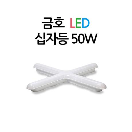 [금호전기] LED 십자형 등기구 50W