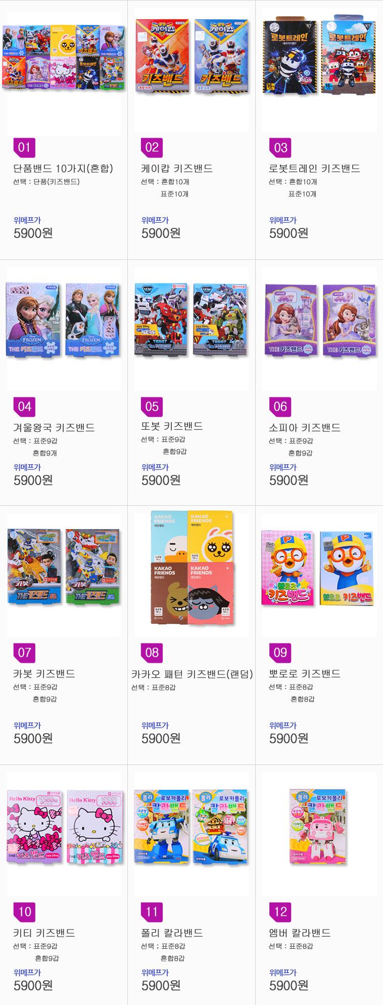 [명예의전당] 무료배송 키즈밴드10갑 - 상세정보