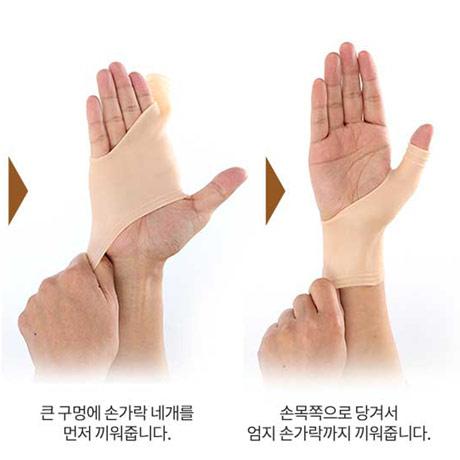 엘라스토머 손목보호대