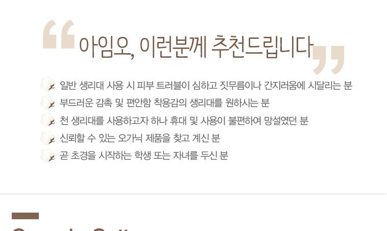 유기농 아임오 생리대 모음전/체험팩 - 상세정보