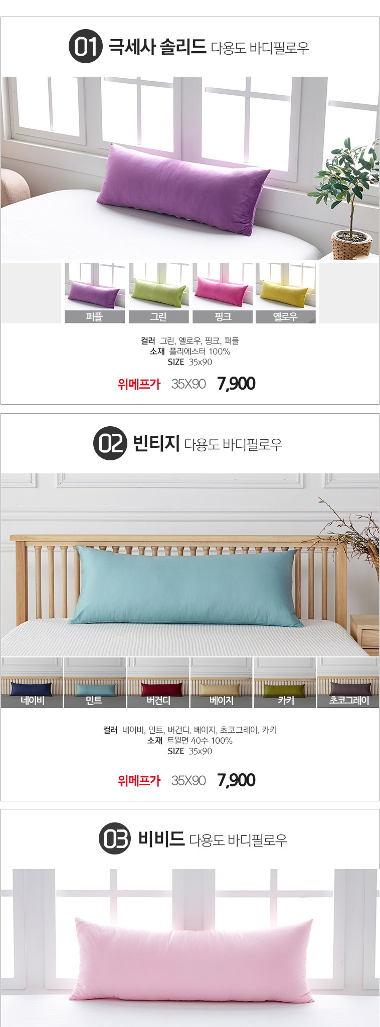 [명예의전당] 극세사 꿀잠롱쿠션 - 상세정보
