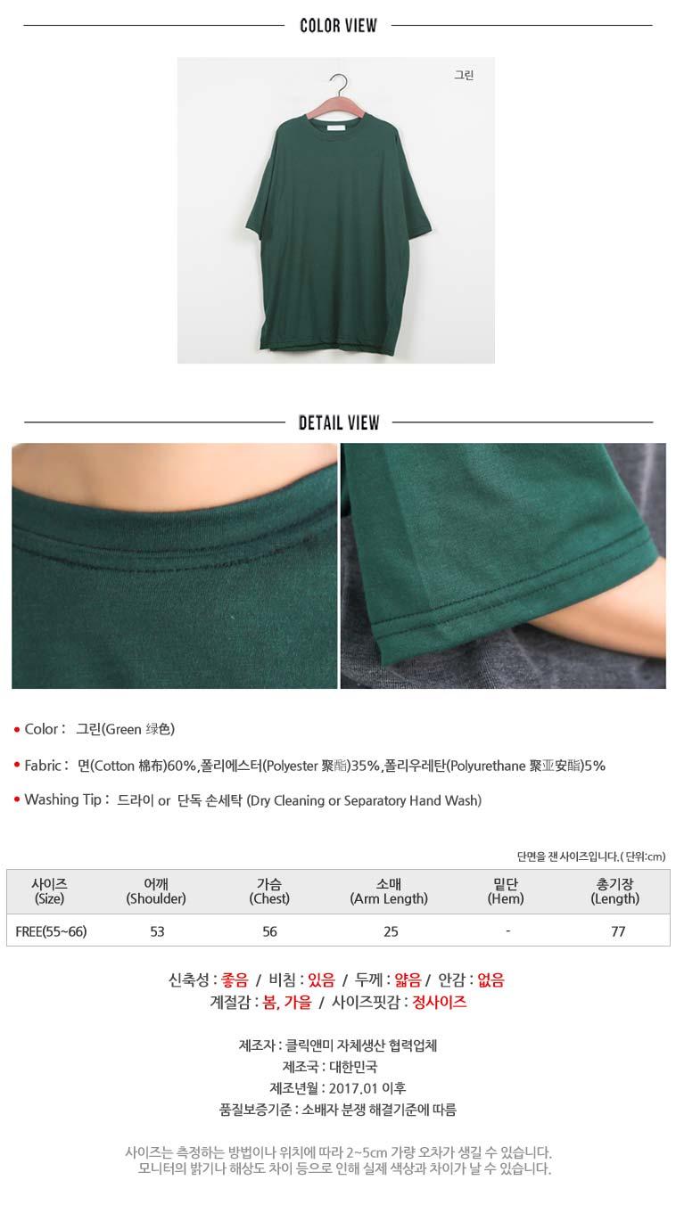 [마이컬러] 그린그린 원피스/티셔츠 - 상세정보