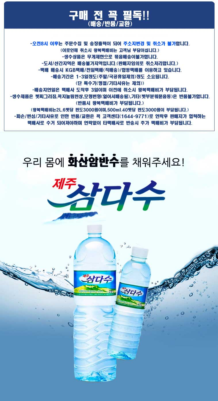 [무료배송] 제주 삼다수 2L 12펫 - 상세정보