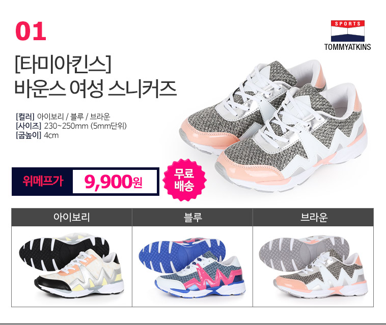 브랜드 운동화 특가+무배! - 상세정보
