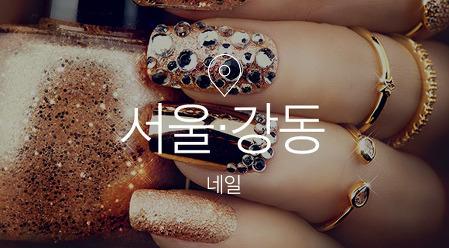 [기획전] 인천 네일