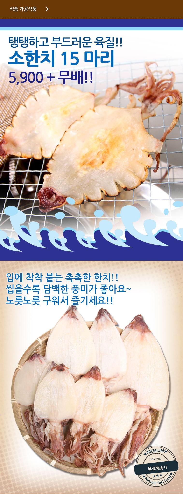 [투데이특가]소한치 15마리 - 상세정보