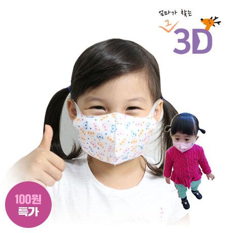 [100원특가] 1~10세 미세먼지 마스크