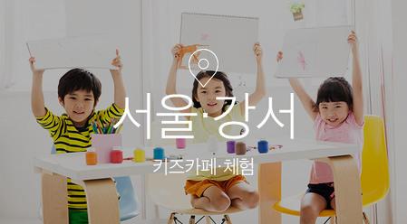 [기획전] 수원안양 키즈카페