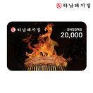 [투데이특가] 하남돼지집 2만원권
