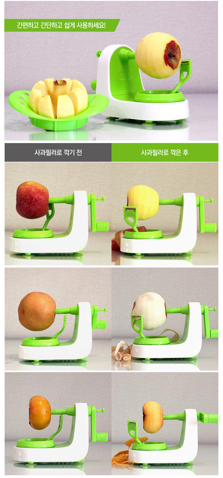 [사과깎기] 과일필러+커터기+칼날 - 상세정보