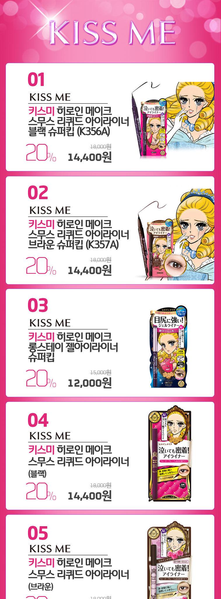 키스미 히로인 아이라이너 - 상세정보