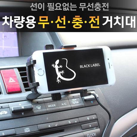 [무료배송] 블랙라벨 무선충전거치대