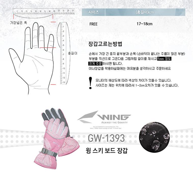 [무료배송] 스키장갑 4천원대 초특가 - 상세정보