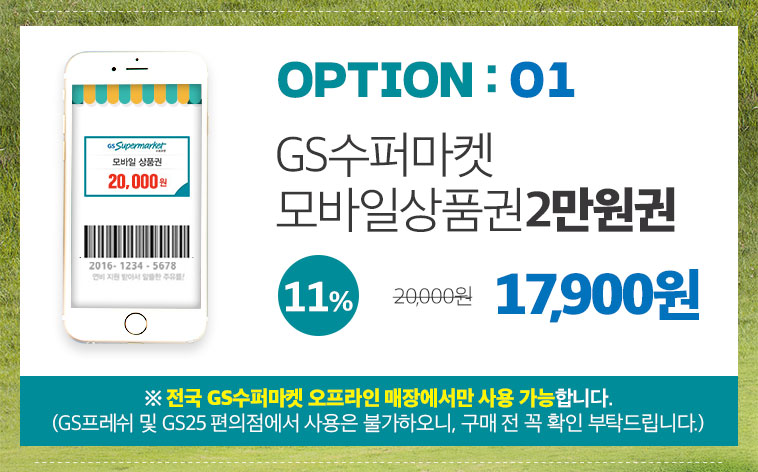 [투데이특가] GS수퍼마켓 금액권 - 상세정보