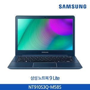 삼성 노트북9 Lite NT910S3Q-M58S