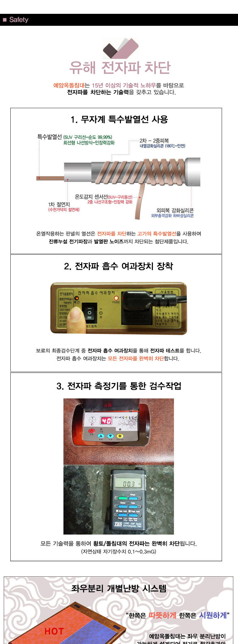 예암 마일드/황토흙/돌침대 - 상세정보