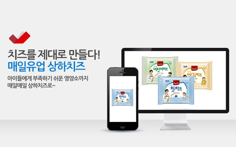 상하아기치즈 102매/무료배송까지! - 상세정보