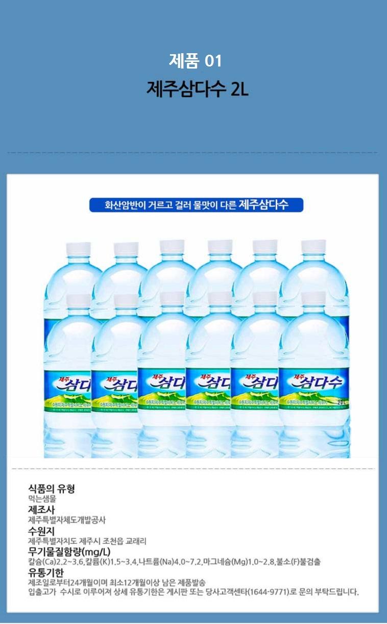 [무료배송] 제주 삼다수 2L x 12펫 - 상세정보