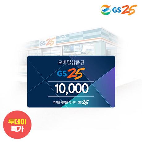 [투데이특가] GS25 금액권 1만원