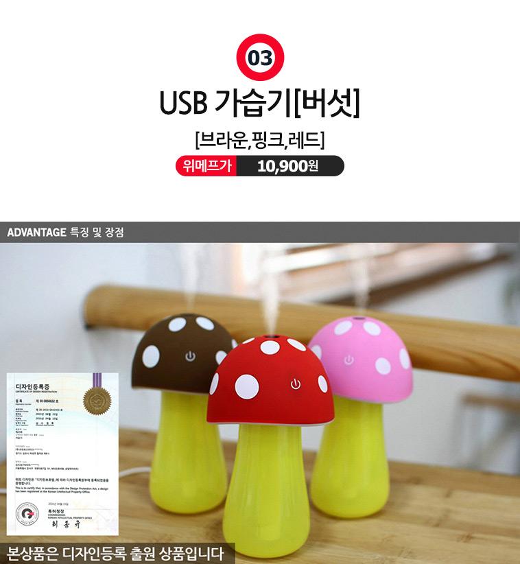 시즌특가 USB 미니가습기 모음전 - 상세정보