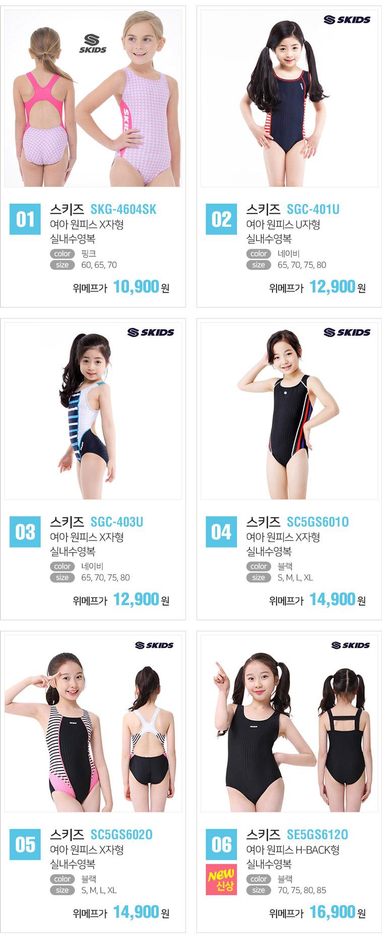 a5aa42ecdf5 ... 심야특가] 초등생존수영 실내수영복 - 상세정보 ...