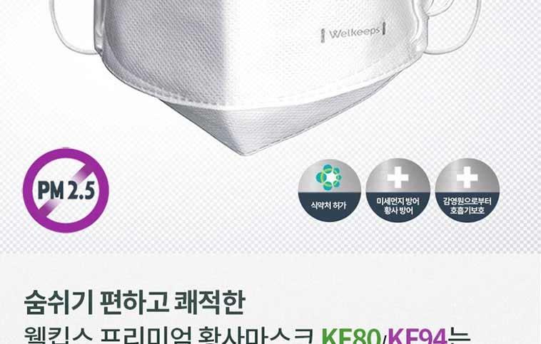 [무료배송] 웰킵스 황사마스크 25p - 상세정보