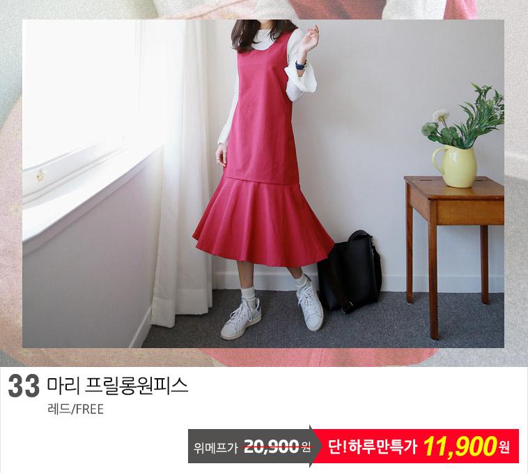 [무료배송] 원피스/맨투맨 119균일 - 상세정보