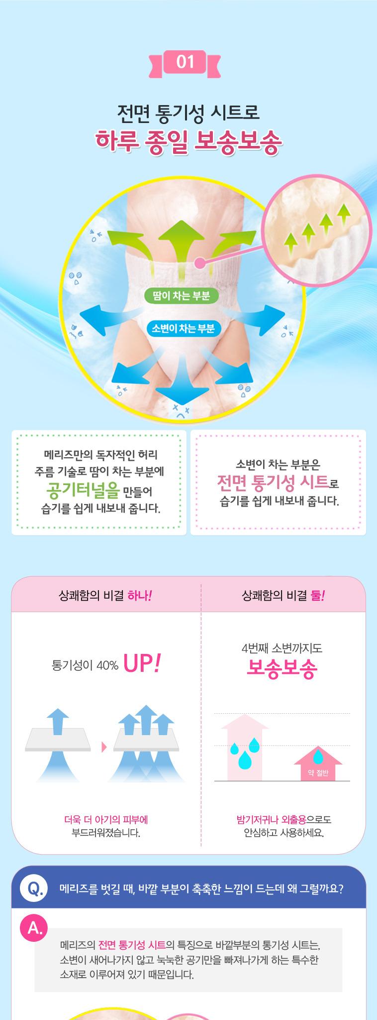 [베이비위크] 메리즈 팬티형/밴드형 - 상세정보