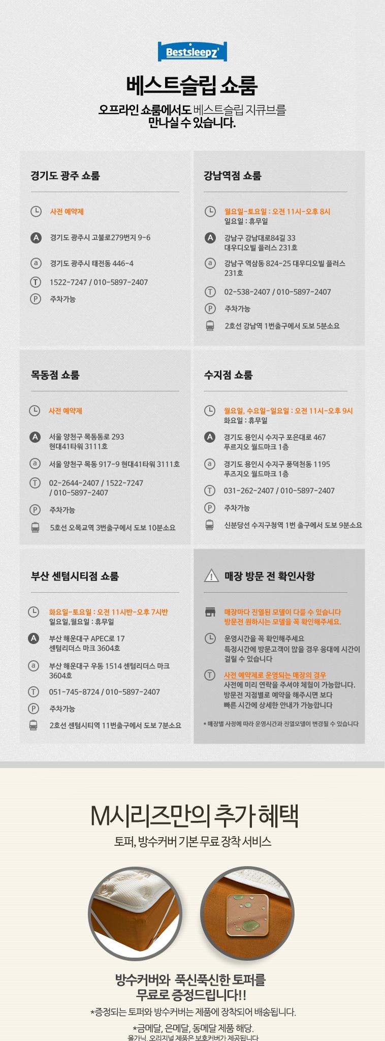 베스트슬립 토퍼 M시리즈 침대 - 상세정보