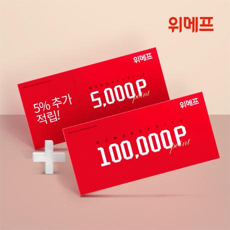 [위메프] 10만 포인트+5,000P 증정
