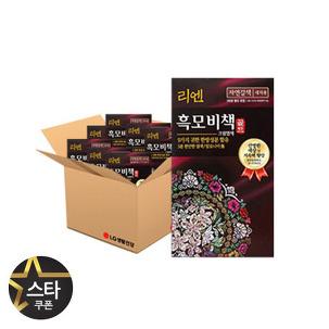 리엔 흑모비책 염색약 10개 1박스