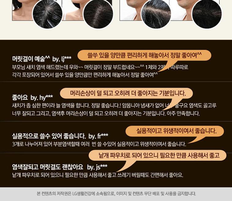 리엔 흑모비책 염색약 10개 1박스 - 상세정보