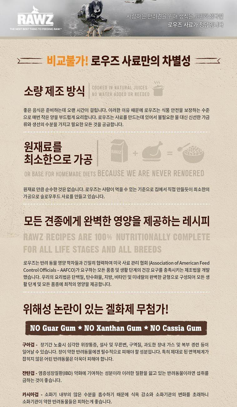 [쿠폰할인] 로우즈 애견사료 간식 - 상세정보