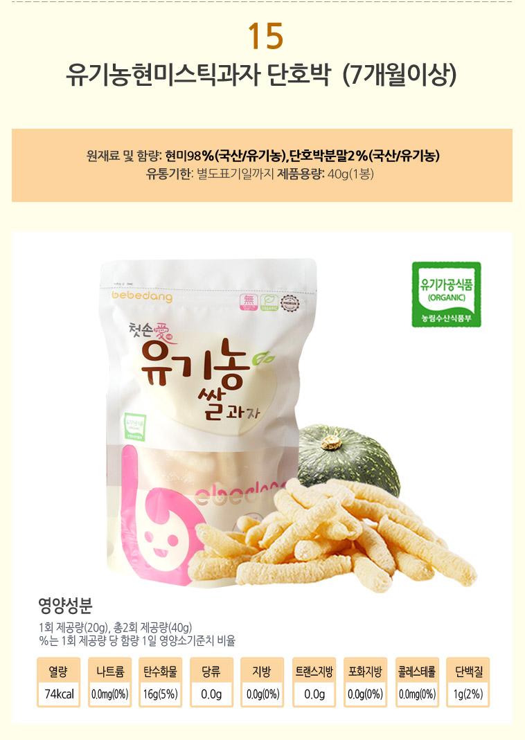 10+2 베베당 유기농쌀과자 30종 - 상세정보