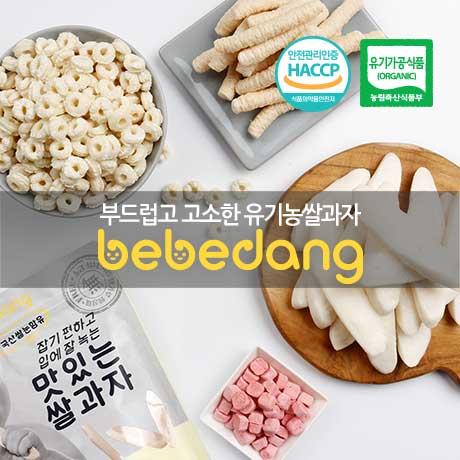 [원더쿠폰] 베베당 유기농쌀과자10+2