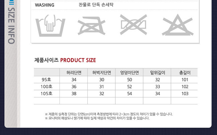 마운틴리서치 트레이닝복  - 상세정보
