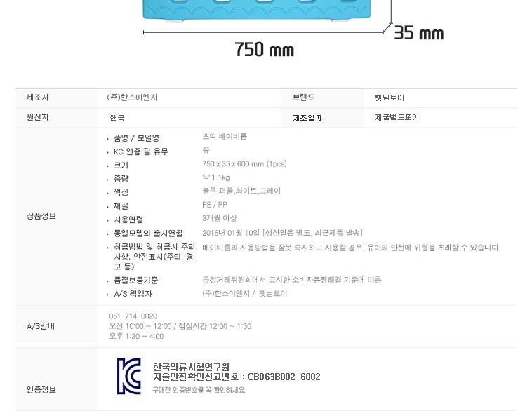 즉시할인 햇님토이 쁘띠베이비룸2PCS - 상세정보