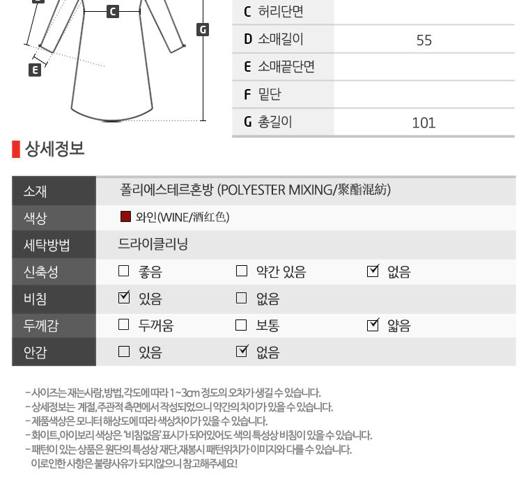 [무료배송] 신상 원피스/블라우스 - 상세정보