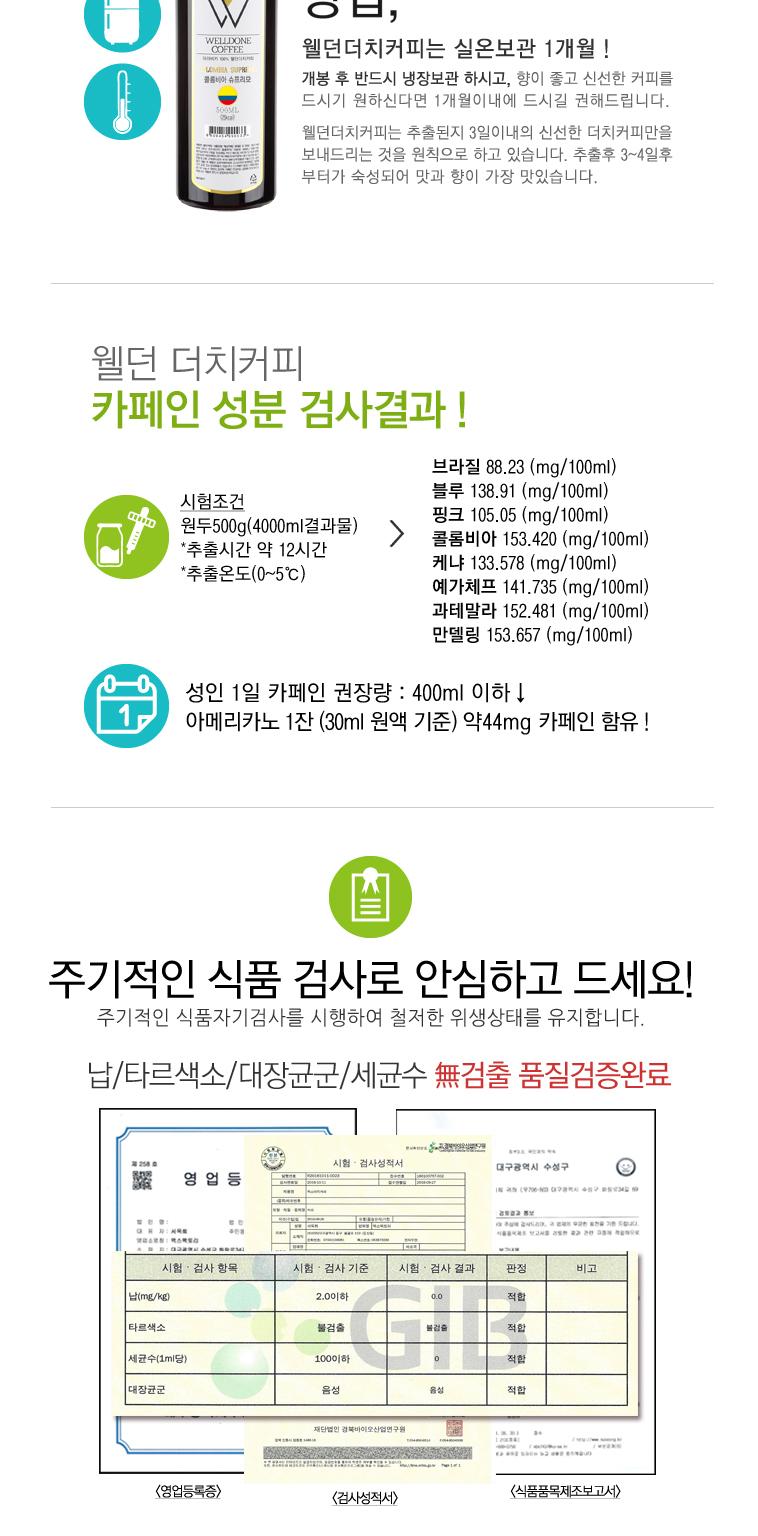웰던 더치커피 500ml 8종 더치원액 - 상세정보