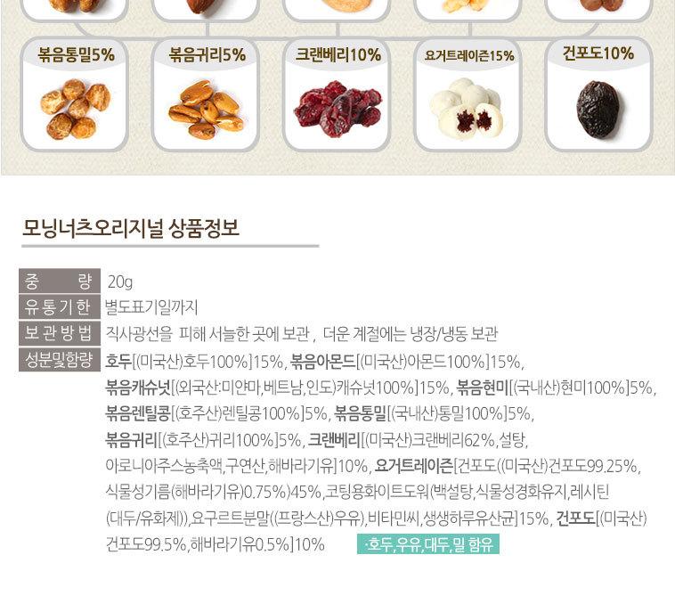 [스타쿠폰] 견과류 100봉&선물세트 - 상세정보