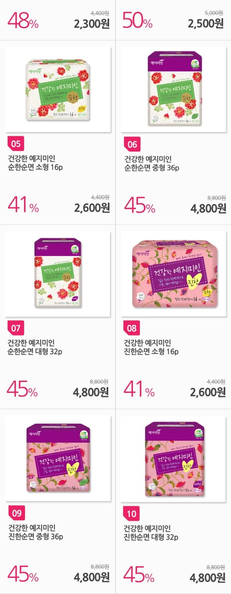예지미인 생리대 라이너 20p - 상세정보
