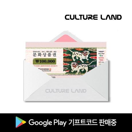 (주)한국문화진흥                             [프로모션] 컬쳐랜드 PIN 10만원권