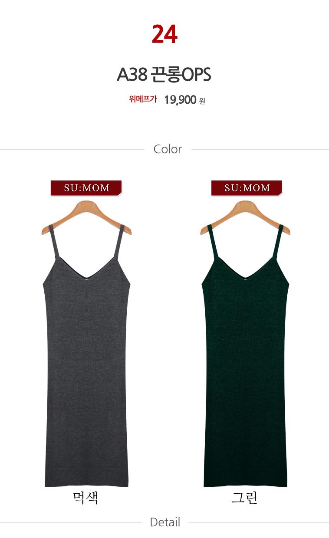 [명예의전당] 수맘 롱티셔츠 59균일 - 상세정보